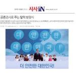 주간 뉴스 큐레이션: 탈핵 민주주의 실험