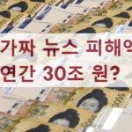 [팩트체크] 가짜 뉴스 피해액 연간 30조 원?