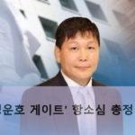 '정운호 게이트' 항소심 총정리: 인물 중심으로