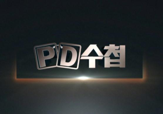 MBC의 간판 시사고발 프로그램이'었'던 [PD수첩]. 이번 총파업의 시발점 역할을 했다.