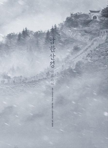 남한산성 (황동혁, 2017)