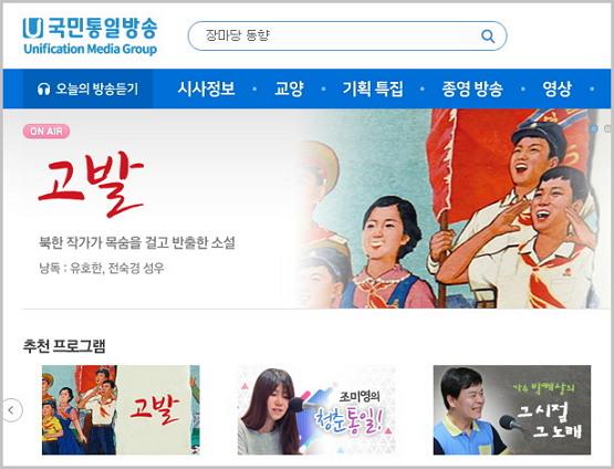 통일미디어에서 운영하는 (대북용) '국민통일방송' 홈페이지 첫화면 http://www.uni-media.net/index.php