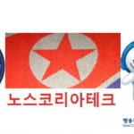 노스코리아테크 사건의 공범: '구글 번역' 국정원과 '인터넷 적폐' 방심위