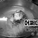 어쩌다 아빠: 12. 냉면 한 그릇