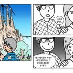 어쩌다 아빠: 9. 스페인 베이비?