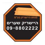 logo_hisrek