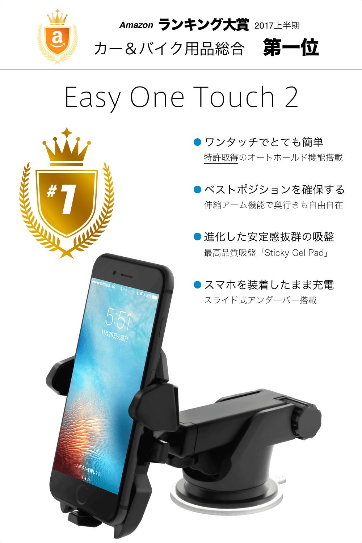 スマートタップ車載ホルダーEasy One Touch 2