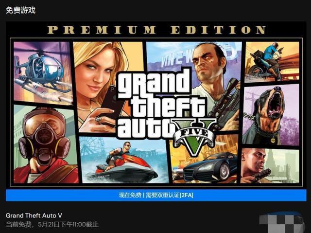 Epic遊戲商城限時福利 《GTA5》免費領取 – 遊戲內參