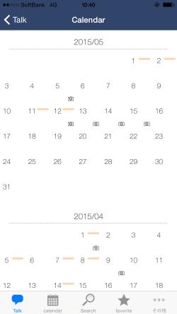 トーク・カレンダー表示画像