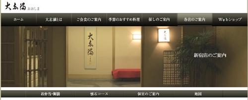 接待 新宿 個室 和食 おすすめ7