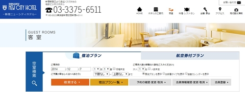 ビジネスホテル 東京 格安 女性5
