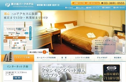 ビジネスホテル 東京 格安 長期滞在3