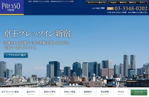ビジネスホテル 東京 格安 新宿