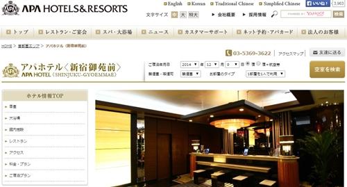 ビジネスホテル 東京 格安 新宿3