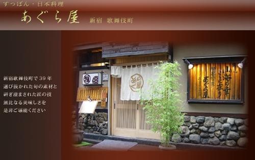 接待 新宿 個室 和食 おすすめ10