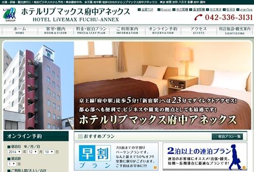 ビジネスホテル 東京 格安 長期滞在7
