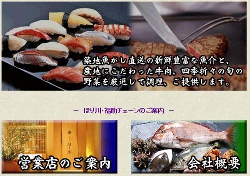 接待 新宿 寿司 おすすめ 個室4