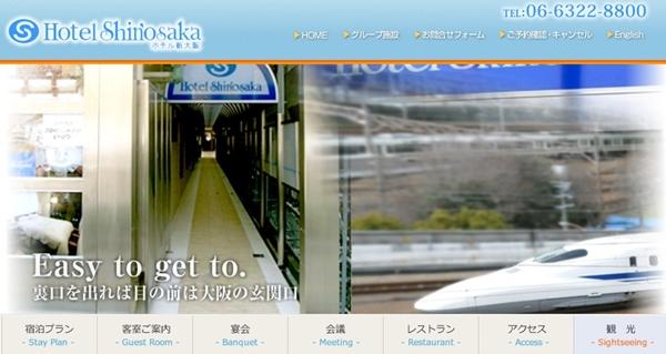 ビジネスホテル 新大阪駅 近く おすすめ6