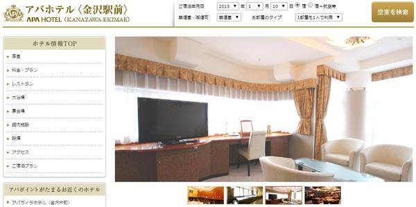 金沢駅 周辺 ホテル おすすめ 格安5