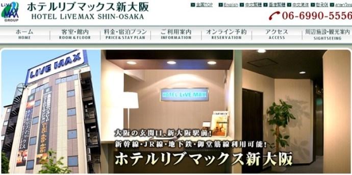 ビジネスホテル 新大阪駅 近く おすすめ5