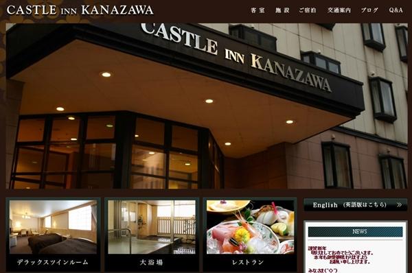 金沢駅 周辺 ホテル おすすめ 格安2