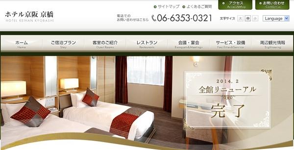 大阪市内 出張者特典付き 人気 ビジネスホテル3