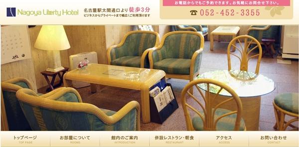 名古屋駅 周辺 ホテル おすすめ5