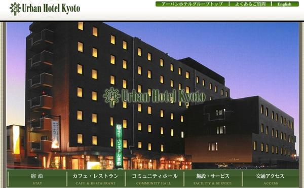 京都駅 周辺 ホテル 格安7