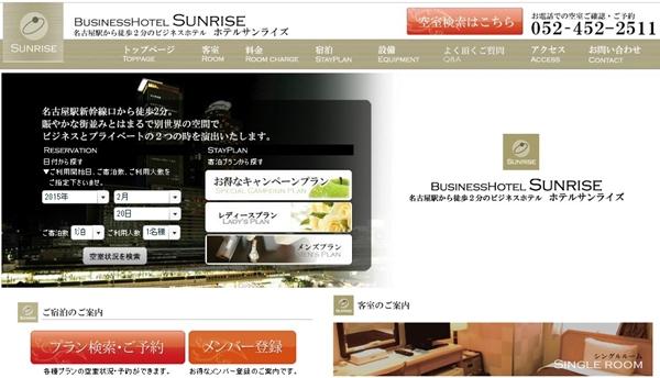 名古屋駅 周辺 ホテル おすすめ9