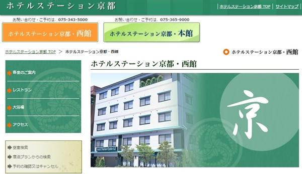 京都駅 周辺 ホテル 格安1