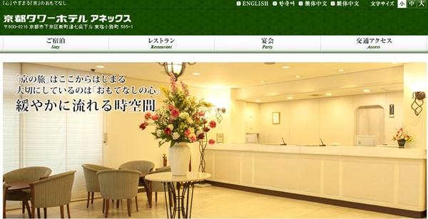 京都駅 周辺 ホテル 格安4