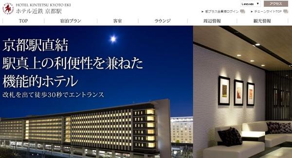 京都駅 周辺 ホテル おすすめ5