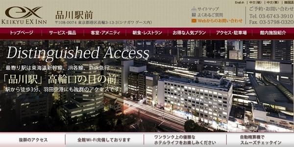 品川駅 ビジネスホテル 女性4