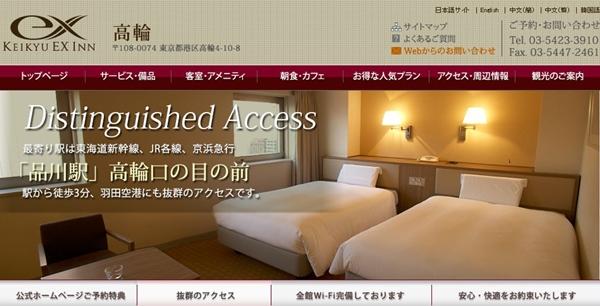 品川駅 ビジネスホテル 女性5