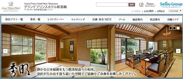 品川駅 ビジネスホテル 女性6