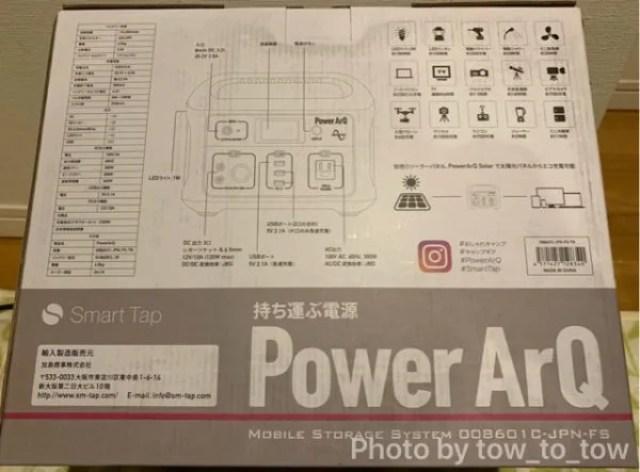 PowerArQ外箱