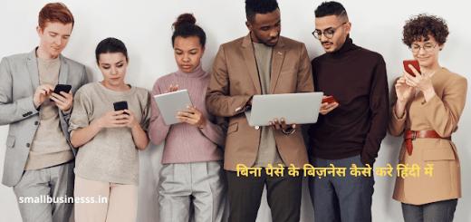 bina paise ke business kaise kare in hindi 2020