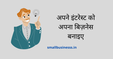 business kaise shuru kare in hindi 2020