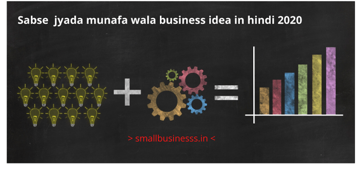sabse jyada munafa wala business idea 2021