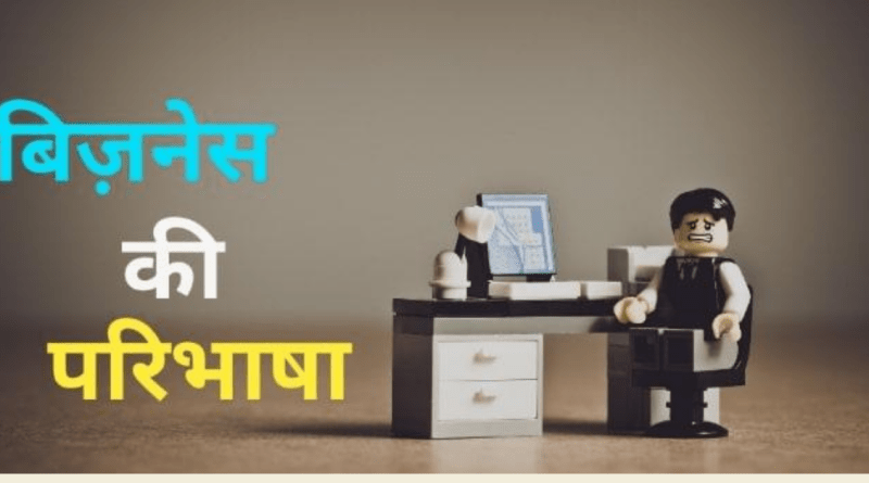 business plan kaise banaya