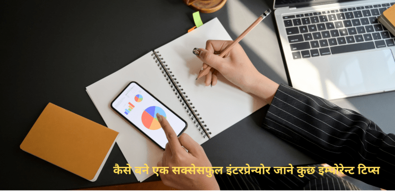 entrepreneur-kaise-bane-in-hindi