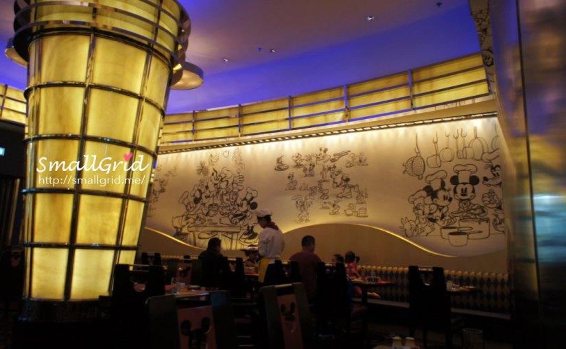 [Buffet] 香港迪士尼好萊塢酒店-米奇廚師餐廳