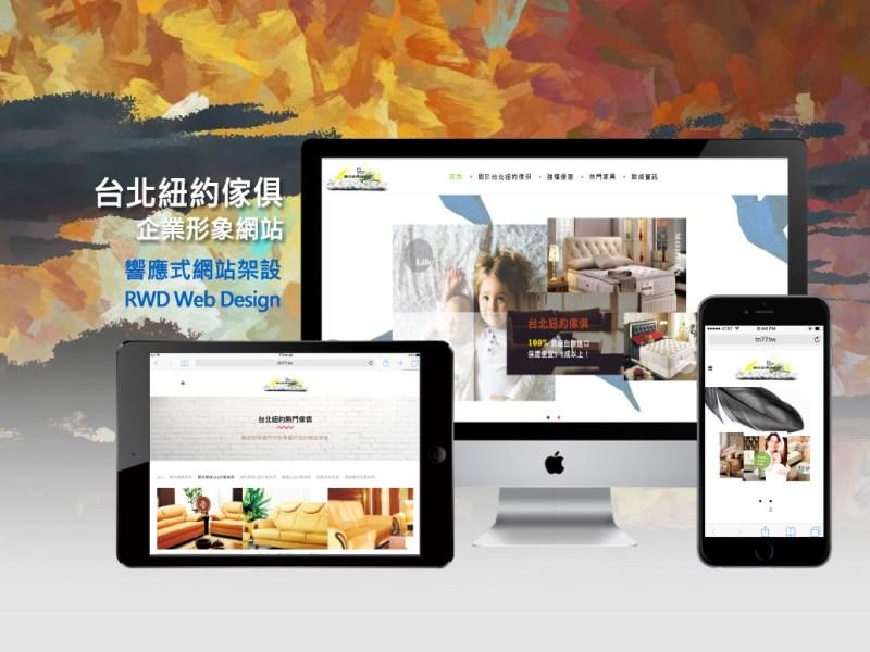 台北紐約傢俱公司Furniture-Web-Design-RWD響應式網站設計-Smallray-studio