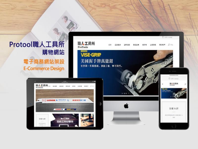 Protool職人工具所-RWD購物網站|電子商務|RWD響應式網站設計-Smallray-studio