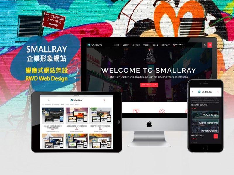 Smallray-Studio-網路工作室-RWD響應式網站設計-New-Smallray-studio
