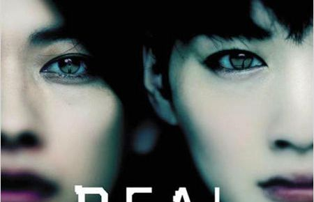 japon - PIFFF 2013 : Real, Virtual Insanity