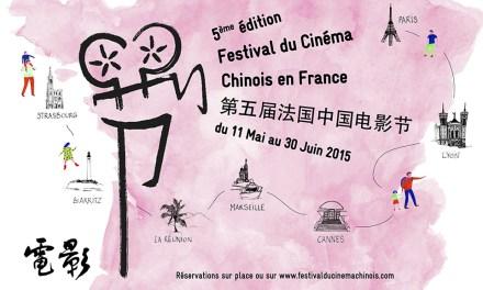 La 5e édition du festival du cinéma chinois en France