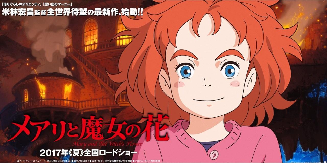 Un dessin animé réalisé par des anciens des studios Ghibli !