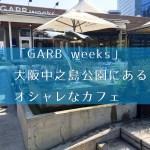 「GARB weeks」大阪中之島公園にあるオシャレなカフェ