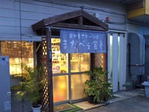 【沖縄名護】沖縄美ら海水族館の帰りに「またベー食堂」で沖縄料理を食べてきました!